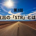【第3話】支出の「STR」と理想割合とは?