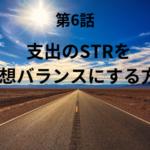 【第6話】支出のSTRを理想バランスにする方法
