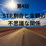 【第4話】STR割合と金額の不思議な関係