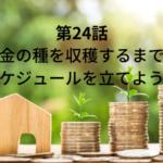 【第24話】お金の種を収穫するまでのスケジュールを立てよう!