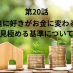【第20話】本当に好きがお金に変わる? お金の種を見極める3つのポイントについて