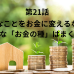【第21話】好きなことをお金に変えるなら、こんな「お金の種」はまくな!