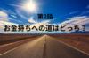 【第2話】お金持ちへの道はどっち?